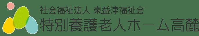 社会福祉団体 東益津福祉会 特別養護老人ホーム高麓