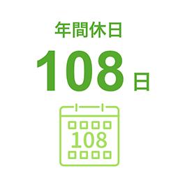 年間休日108日
