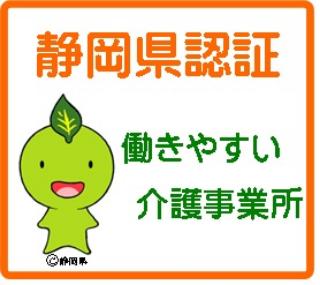静岡県認証 働きやすい介護事業所